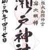 瀬戸神社・琵琶嶋神社(金沢八景)の御朱印と御朱印帳