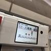 大阪メトロ谷町線の2種類の車内ディスプレイです!