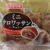 【独女とヤマザキパン】ミニクロワッサン・チョコが美味しい~ヤマザキパンのデザイン部に異変?