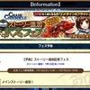 【チェンクロ】ヘリオス篇、エシャル篇の新ストーリー・SPストーリー追加!記念フェスも開催!!