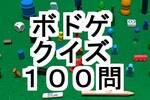 ボードゲームクイズ! 100問【ボドゲ検定】