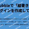 Bubble で「縦書き」プラグインを作成してみた