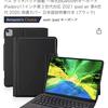 iPadの低価格キーボードケースについて
