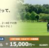 【JALの「おともdeマイル」でもJGC修行になる??】家族旅行のついで修行には最適な選択法かも|国内限定