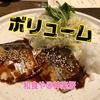 神楽坂【和食や】でコスパ抜群&ガッツリお魚ランチ!【だいこんや】とも比較してみた!