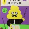 今話題の子供が大好きなアレの漢字ドリル!
