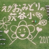 芝生アートと写真撮影