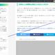はてなブログのサイドメニュー・サイドバーを固定表示する方法