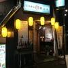 立呑み探訪 ~野田屋~