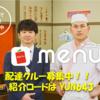 【15,000円】menu(メニュー) 配達クルーの紹介キャンペーンを使ってお得に登録する方法