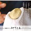 【栗菓子の専門店】 栗きんとん・栗菓子の恵那川上屋オンラインショップを紹介するにゃ
