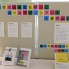 苫小牧市立図書館を調べる学習コンクール入選作品の展示がはじまりました。