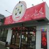 【♪-4/ラーメンいっとく 【龍ケ崎】-MIXチャーシュー麺