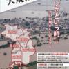 #272 広域避難勧告とは 江東5区大規模水害広域避難計画(2018年8月)