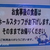 楽しめるのか?!北海道ツーリングその11〜結構設備の良いレストラン〜(8月5日)