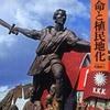 『未完のフィリピン革命と植民地化』早瀬晋三(山川出版社)