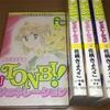 20年前に読んだ漫画発掘 佐柄きょうこさん「TONBI!ジェネレーション」