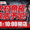 2月前半札幌近郊ライター来店予定