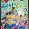歯のポスター第2