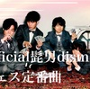 【Official髭男dism】(ヒゲダン)2020年フェス曲を予習しよう!!定番曲を5曲紹介!!