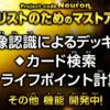 【遊戯王 ニューロン】リリース日、詳細内容判明!最新情報まとめ