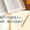〜独学で行政書士〜 第20回 地方自治法①