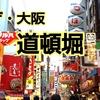トップレベルの繁華街!ザ・大阪『道頓堀』