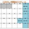 12月イベントスケジュール発表!!!