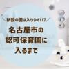 名古屋市の認可保育園に入るまで【新設園は入りやすいか?】
