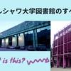 ワルシャワ大学図書館の全貌公開 | 入口にあるピンクの鉄鋼は一体何?