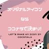 オリジナルアイコン作成ならココナラで決まり!ココナラの魅力と依頼のしかた