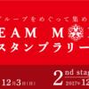 東急グループのディズニースタンプラリー♪DREAM MOMENTSへ♪