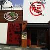 東住吉区のラーメン屋 福福ラーメンの塩ラーメンを食べる!