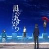 凪のあすからを誤読する11(14話)