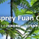 Osprey Fuan Club うようよ対策課