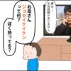 【4コマ漫画】僕は女性経験がありません【逃げ恥】