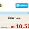 モニタータウンは年間3600円稼げる!違法サイト見ててもOK!