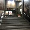 【大田区】タリーズコーヒー東急プラザ蒲田店でノマドしたかったが混んでいたのでやめた