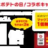 【11/11~12/1】(楽天ポイント)エントリーでマクドナルドのポテトS券がもらえる!?更に抽選でマクドナルドでの楽天ポイント還元アップ!!