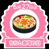 ちらし寿司の日??