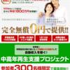 40歳以上の方に、まずは150万円をお渡しします。