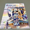 ファンダフルディズニー会報vol55が届きました!!『ドリーミング・アップ!』特集