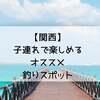 【子供とおでかけ】子連れで楽しめる関西のおススメ釣りスポット(神戸編)
