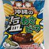 山芳製菓 沖縄の塩わさビーフ