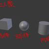 3D CGテクスチャリングを2歩か3歩進めたい! 1:UVの考え方編