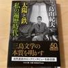 『太陽と鉄・私の遍歴時代』三島由紀夫/肉体と精神・三島たらしめるもの