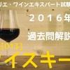 過去問解説 2016年 共通[013] ウイスキーについて語れるようになろう!