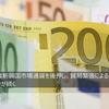 FX週間レポート (6月第3週)|ハト派ECBとタカ派FRBで、米ドル強化の可能性大
