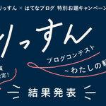 """大賞に選ばれた""""わたしの転機""""は?「りっすんブログコンテスト」結果発表!"""