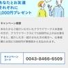 今なら登録で1000円もらえます!!!クラウドワークスの仕組みと使ってみた感想